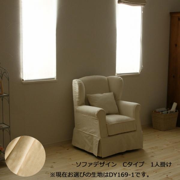 カントリーカバーリングソファ1人掛け(Cタイプ)/生地DY169-1