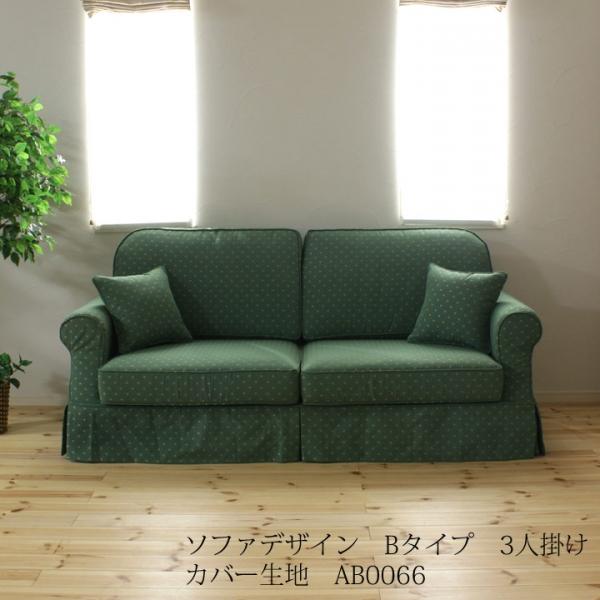 カントリーカバーリング3人掛けソファ/生地AB0066