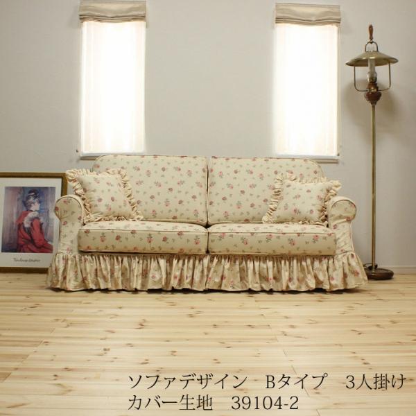 カントリーカバーリング3人掛けソファ(Bタイプ)/生地39104-2