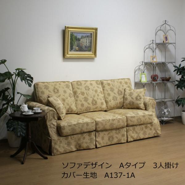 カントリーカバーリングソファ3人掛け/生地a137-1a