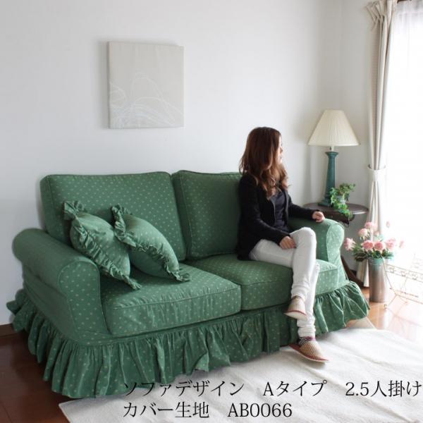 カントリーカバーリング2.5人掛けソファ(Aタイプ)/生地AB0066