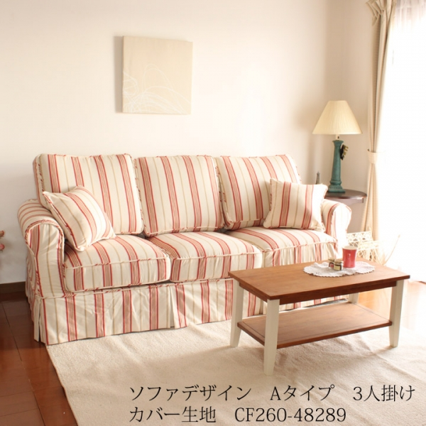 カントリーカバーリング3人掛けソファ(Aタイプ)/生地CF260-48289