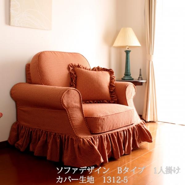 カントリーカバーリング1人掛けソファ(Bタイプ)/生地1312-5