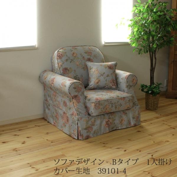 カントリーカバーリングソファ1人掛け(Bタイプ)/生地39101-4