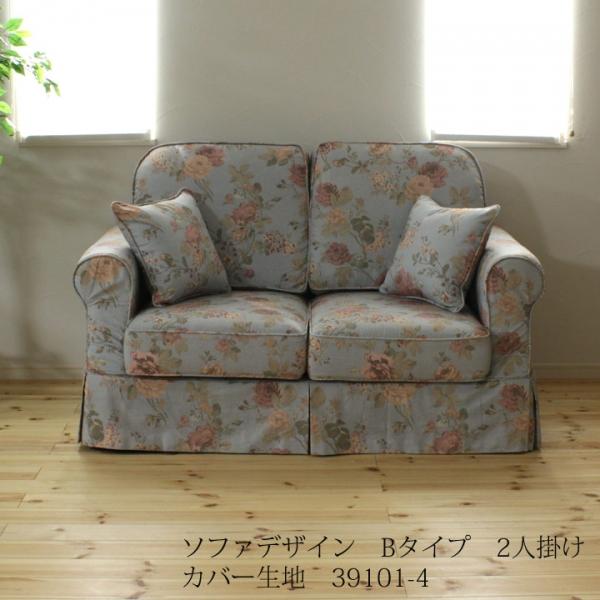 カントリーカバーリング2人掛けソファ(Bタイプ)/生地39101-4