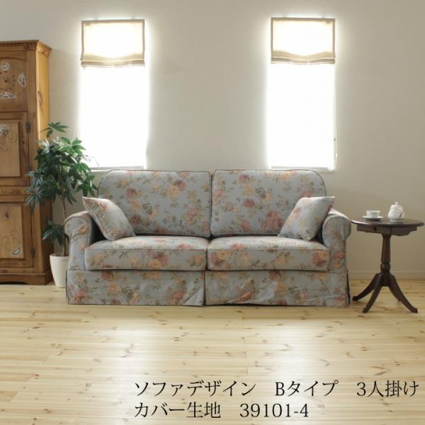 カントリーカバーリング3人掛けソファ/生地39101-4