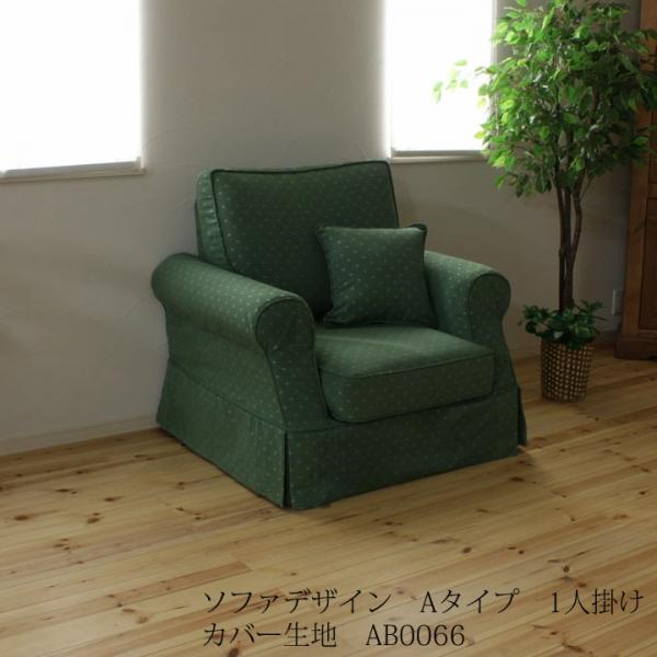 カントリーカバーリング1人掛けソファ(Aタイプ)/生地AB0066