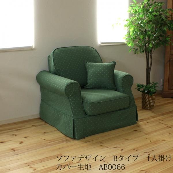 カントリーカバーリングソファ1人掛け(Bタイプ)/生地AB0066