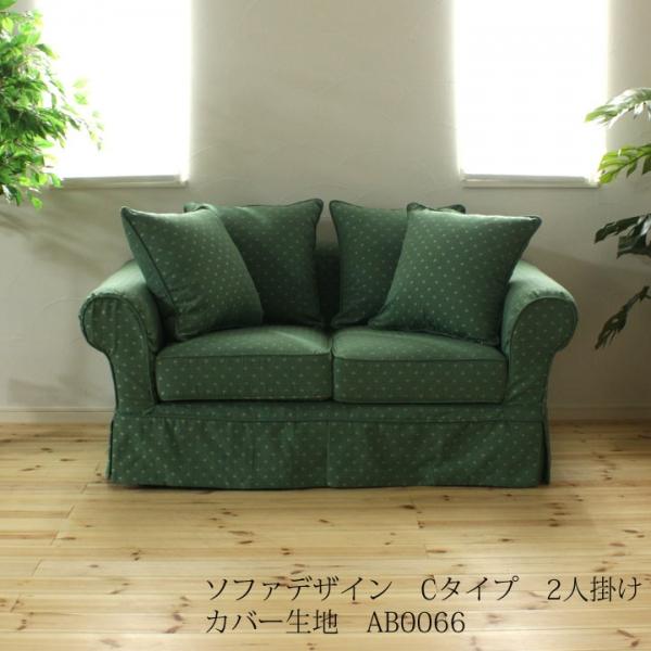 カントリーカバーリングソファ2人掛け(Cタイプ)/生地AB0066