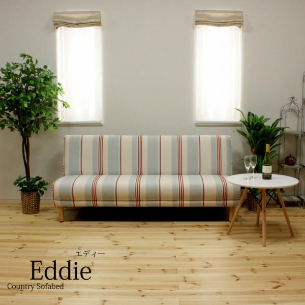 ファブリックソファーベッド / Eddie(エディー)