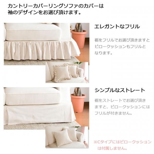 カントリーカバーリング3人掛けソファ(Aタイプ)/生地308-1