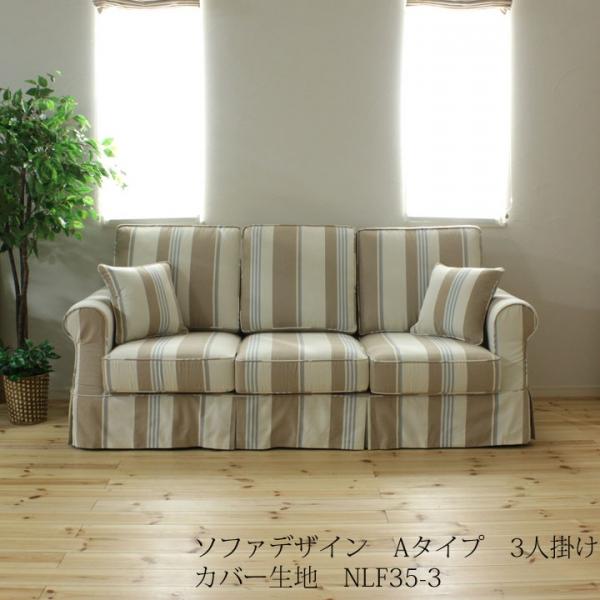 カントリーカバーリング3人掛けソファ(Aタイプ)/生地NLF35-3