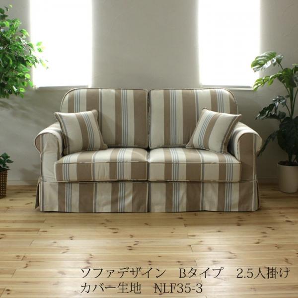 カントリーカバーリングソファ2.5人掛け(Bタイプ)/生地NLF35-3