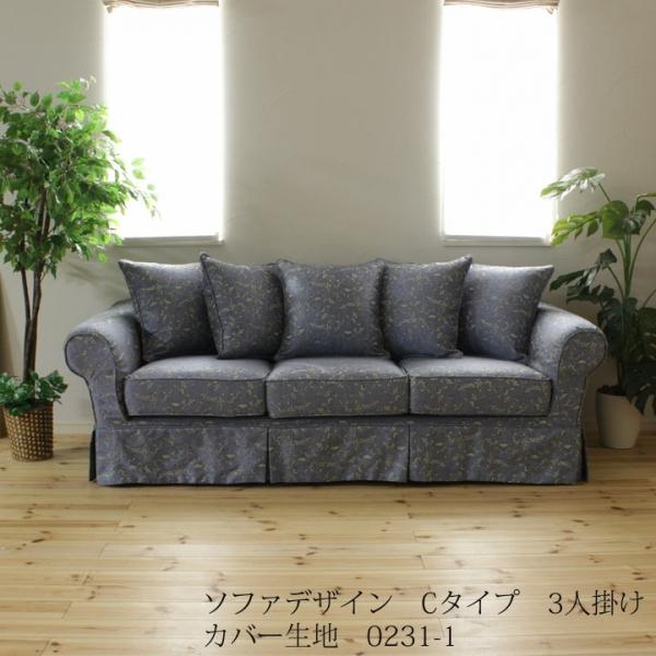 カントリーカバーリングソファ用カバー /生地0231-1
