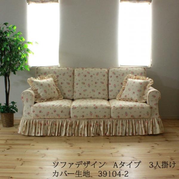 カントリーカバーリング3人掛けソファ/生地39104-2