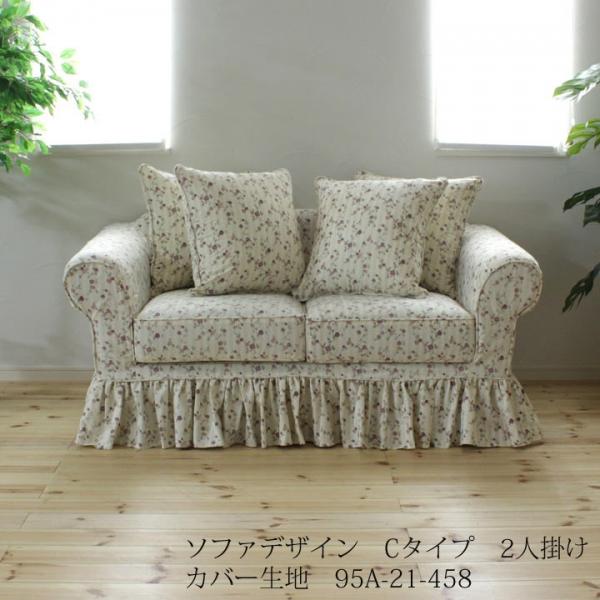 カントリーカバーリング2人掛けソファ/生地95A-21-458