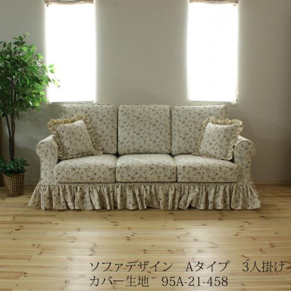 カントリーカバーリング3人掛けソファ/生地95A-21-458