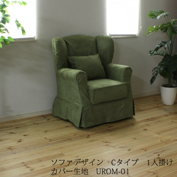 カントリーカバーリング1人掛けソファ/生地UROM-01