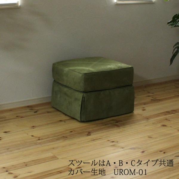 カントリーカバーリングソファ(スツール)/生地39002-3