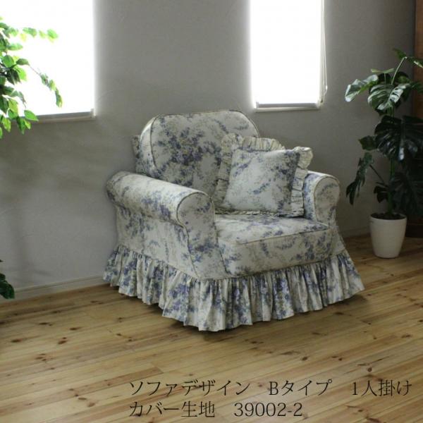 カントリーカバーリングソファ1人掛け(Bタイプ)/生地39002-2