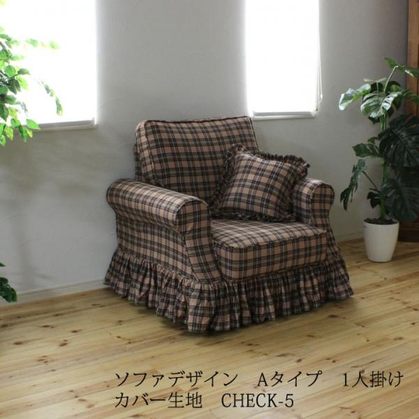 カントリーカバーリングソファ1人掛け(Aタイプ)/生地CHECK-5