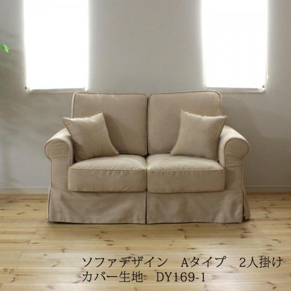 カントリーカバーリングソファ2人掛け(Aタイプ)/生地DY169-1