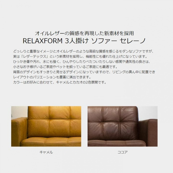 RELAXFORMソファ 2人掛け / セレーノ