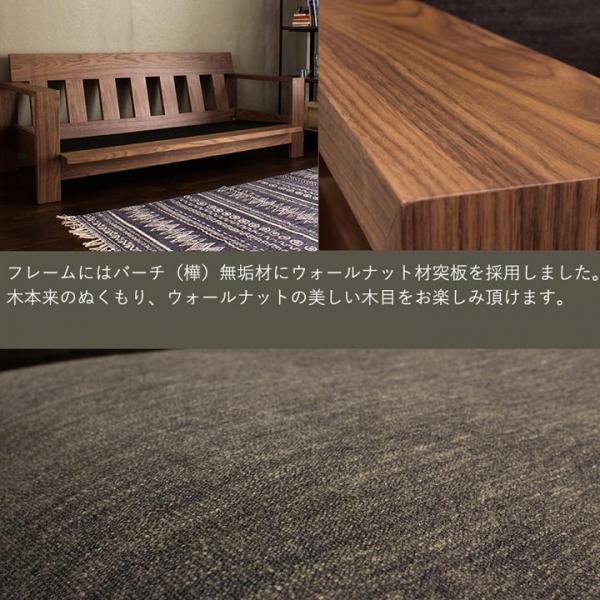 ウォールナットファブリックソファ 3人掛け / Cino(チノ)