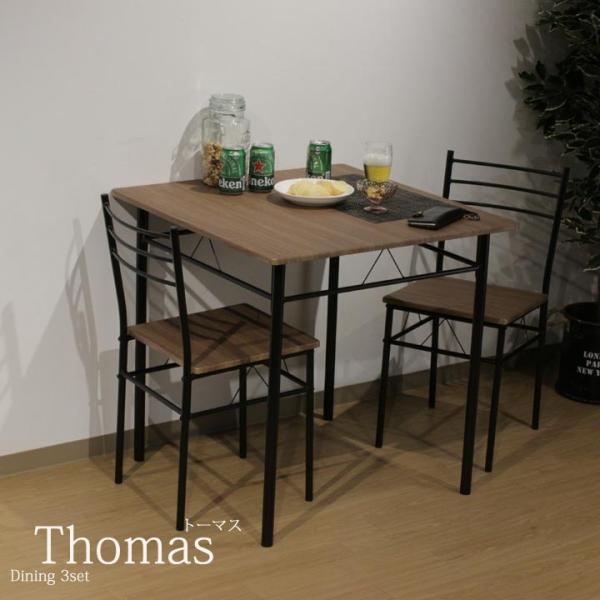 アイアンダイニング3点セット ブラウン  / Thomas(トーマス)
