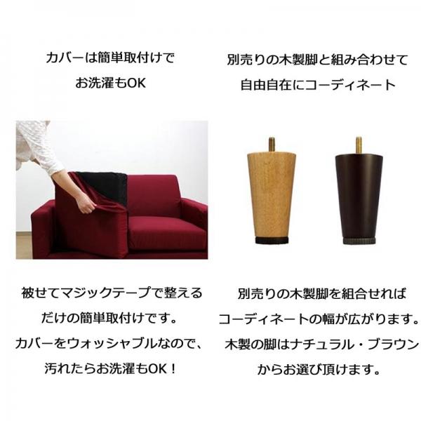カバーリング2人掛けソファ / Amelie(アメリ)